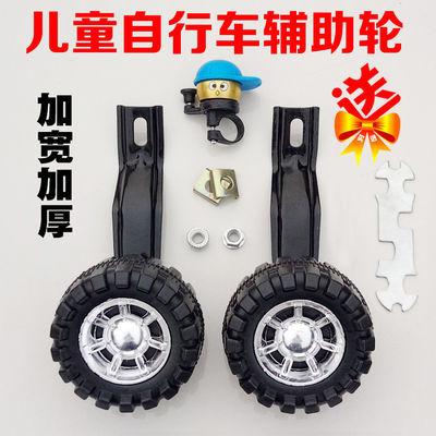 儿童自行车辅助轮配件副轮侧轮12 14 16 18 20寸童车支撑边护小轮