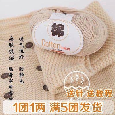 纯棉线有机棉宝宝毛线团棉线手工diy编制牛奶棉婴儿童鞋子钩针线