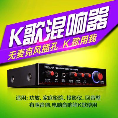 家用卡拉OK混响器电视KTV唱歌话筒混音器 功放音响前级麦克风调节