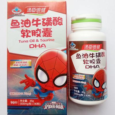 汤臣倍健鱼油牛磺酸软胶囊90粒2瓶 DHA改善记忆力青少年儿童补脑