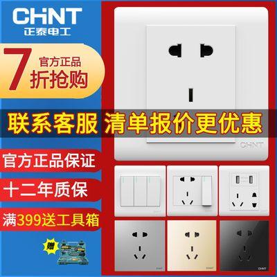 新品特卖正泰开关插座面板家用带USB五孔5孔七孔墙插86型一开三孔