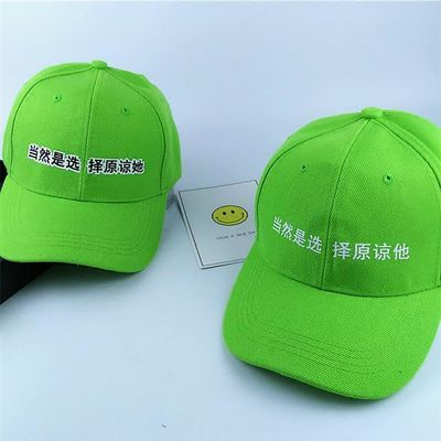 绿帽子男恶搞分手原谅帽志愿者聚会演出女韩版搞怪帽子定制印logo