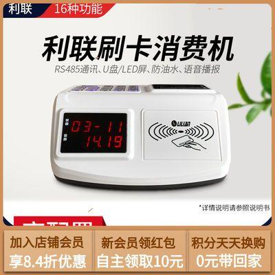 利联L900系列全套工厂食堂售饭/IC卡售饭充值打卡/智能消费机系统