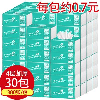 【300张/包】节节高纸巾抽纸批发家用整箱卫生纸抽纸巾家用餐巾纸