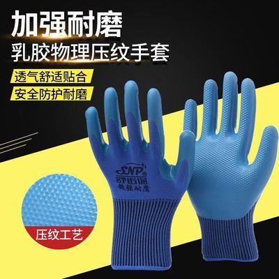 正品劳保手套压纹防护防滑耐磨透气防水乳胶橡胶耐油胶皮手套批发