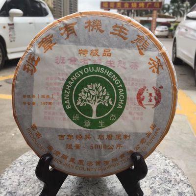 2015年 云南普洱茶 班章有机生态茶 七子饼生茶 特级品