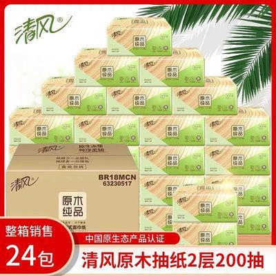 清风原木抽纸200抽24包2层卫生纸巾餐巾纸整箱家庭装优惠促销