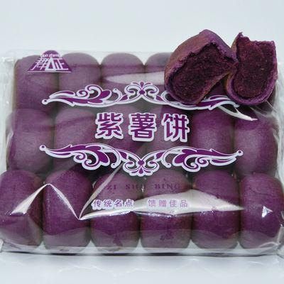 紫薯饼绿豆饼绿豆糕早餐外出旅游必备零食糕点每包18个475克