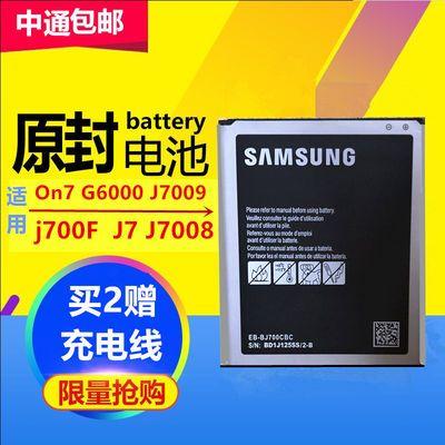 三星Galaxy J7 J7008 j7009 ON7 G6000 J700F手机电池EB-BJ700CBE