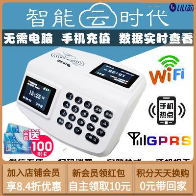 利联L990系列云消费机网络通讯WIFI食堂打卡消费机饭店会员卡充值