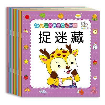 幼儿童连线涂色走迷宫书宝宝逻辑专注力思维训练益智找不同游戏书