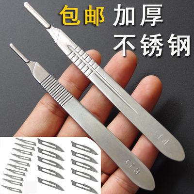 不锈钢手术刀柄 3号加厚刀架11号手术刀片 10号 15号23号 修脚刀