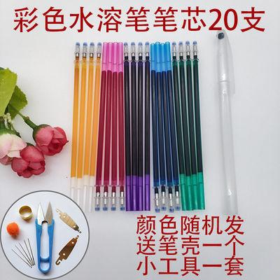 专用水溶笔笔芯 十字绣工具送笔壳送剪刀绣针穿针器工具画点格