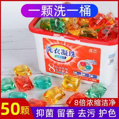 10-80颗家庭装网红洗衣凝珠洗衣液香味持久留香洗衣服凝珠香水型