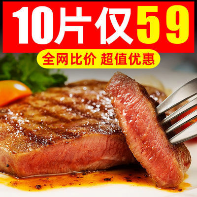 澳洲牛排20片家庭套餐菲力黑椒儿童团购新鲜牛肉批发进口10片