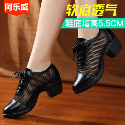 阿乐威舞蹈鞋女真皮透气网面成人软底广场舞鞋夏季水兵舞鞋跳舞鞋