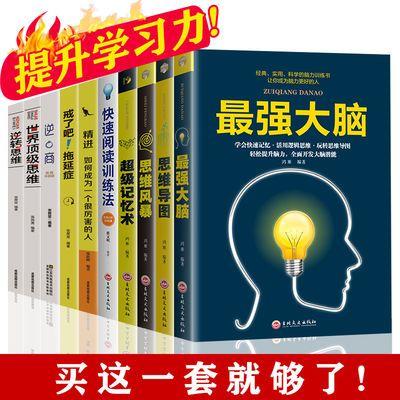 最强大脑思维风暴导图超级记忆术学习力快速阅读训练法逻辑图书籍