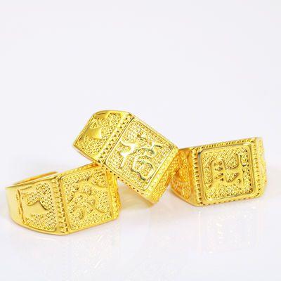 刘金福珠宝正品9999戒指戒子男士发财福戒指首饰送礼送爸爸