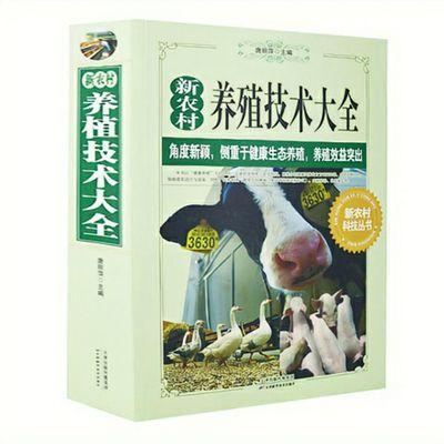 【正版包邮】养猪养牛养鸡养兔等家畜新农村养殖技术大全唐丽萍著