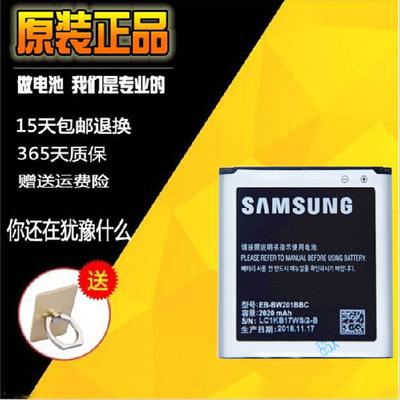 三星2015 W2015 G9198 大器4 EB-BW201BBC原装正品手机电池电板