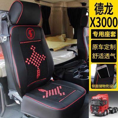 陕汽德龙X3000座套专车专用货车座套全包四季座套垫