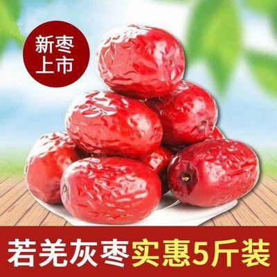 新疆红枣特级免洗枣2500g一级优质大枣若羌特产若羌灰枣包邮500g