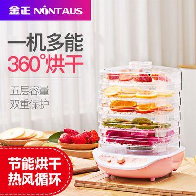 金正干果机家用食物烘干机水果蔬菜宠物肉类食品脱水风干机小型