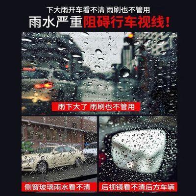 汽车玻璃防雨剂后视镜防雾剂前挡风玻璃防雨膜倒车镜反光镜驱水剂