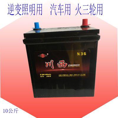 新款汽车电池川西电池电瓶逆变用12V36A/45A/60A/55D26充氧用游戏