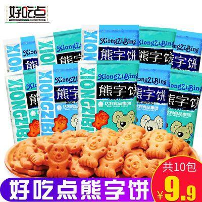 好吃点20包10包熊字饼干手指饼小熊饼干整箱儿童早餐零食散装批发