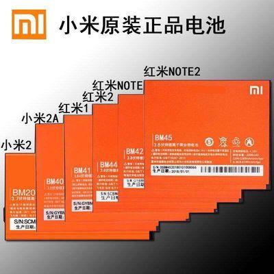 红米note2电池BM45/BM40小米1s/2A/2S手机BM42/BM20电板BM41/BM44