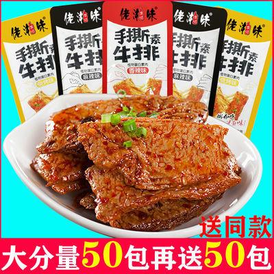 手撕素牛排素肉排素牛肉麻辣豆干制品零食类小吃网红休闲食品批发