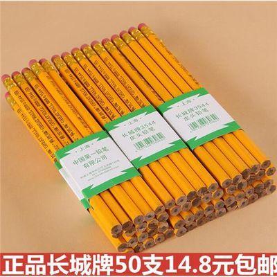铅笔长城3544中华牌六棱黄杆小皮头HB学生木质上海产正品免邮