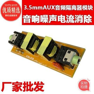 音频隔离器消除电流声共地干扰车载DSP降噪杂音消除滤波器变压器