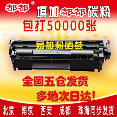 适用惠普1020硒鼓 1022墨盒惠普12硒鼓 HPm1005打印机 Q2612A硒鼓