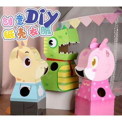 抖音同款恐龙纸箱可穿戴搭纸壳模型制作纸皮纸盒材料板diy配件