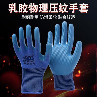 正品劳保手套耐磨防滑透气防水防护压纹劳动工地橡胶乳胶皮男手套