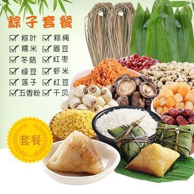 端午节粽子材料粽子叶粽子绳新叶肉粽甜粽粽子模型模具神器工具线