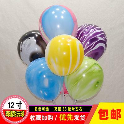 12寸玛瑙气球10寸网红加厚彩虹乳胶汽球周岁生日布置派对婚礼装饰