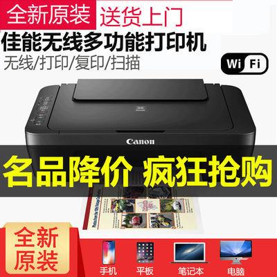 佳能MG3010打印机一体机学生家用无线手机打印复印扫描wifi