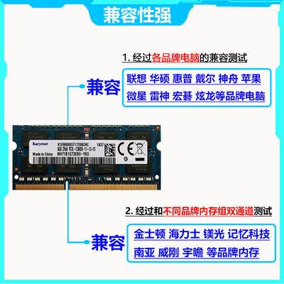 海力士芯片8G ddr3l 1600笔记本内存条4g标低压电脑2g DDR3 1333