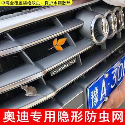 19款奥迪A4L汽车专用防柳絮车网新A6L Q5L水箱防护网防虫网保护罩