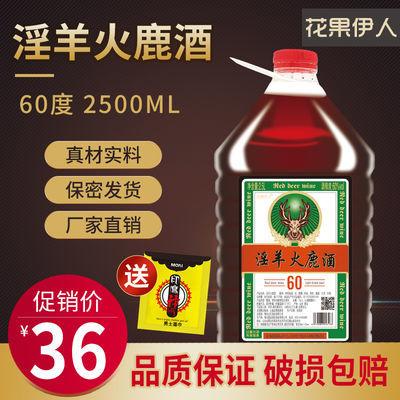 60度淫阳火鹿酒有劲酒男性持久酒滋补酒养生酒非保健酒2.5L酒水
