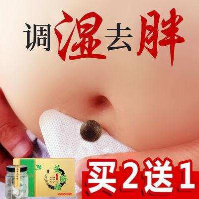 一盒40贴【瘦8-40斤】正品懒人肚脐贴轻松瘦肚子瘦腿神器减肥产品