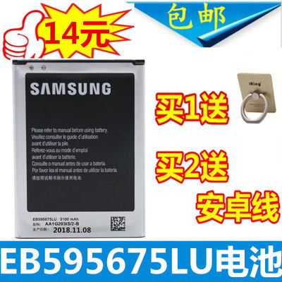 三星N7100电池gt-n7100手机电池 N719 N7102 7108 Note2电池电板