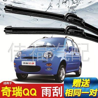 奇瑞QQ3雨刮器专用QQ308原装QQme原厂QQ车无骨雨刷片胶条QQ6配件