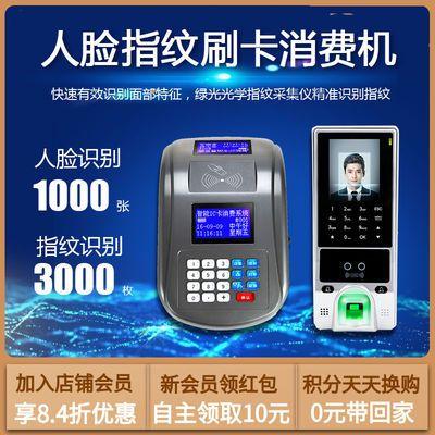 食堂自助售饭人脸识别指纹消费机智能会员卡充值售饭机ic卡消费机