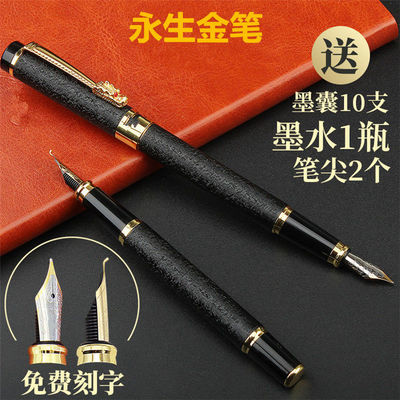 【免费刻字】永生龙头钢笔学生正姿练字书写笔套餐办公签名墨水笔