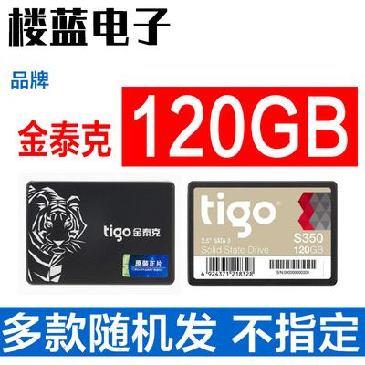 各大品牌120G笔记本台式机128 SSD固态硬盘240gb SATA3拆机固态盘