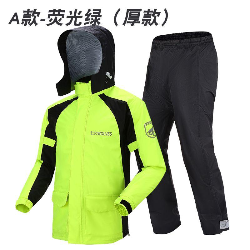 【河南省卖得好】七狼族成人防暴雨雨衣雨裤套装全身防水双层分体